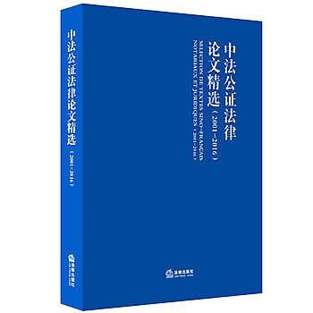 [尋書網] 9787511897732 中法公證法律論文精選(2001-2016)(簡體書sim1a)