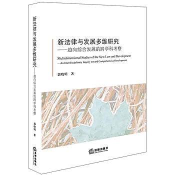[尋書網] 9787511897671 新法律與發展多維研究:趨向綜合發展的跨學科考(簡體書sim1a)