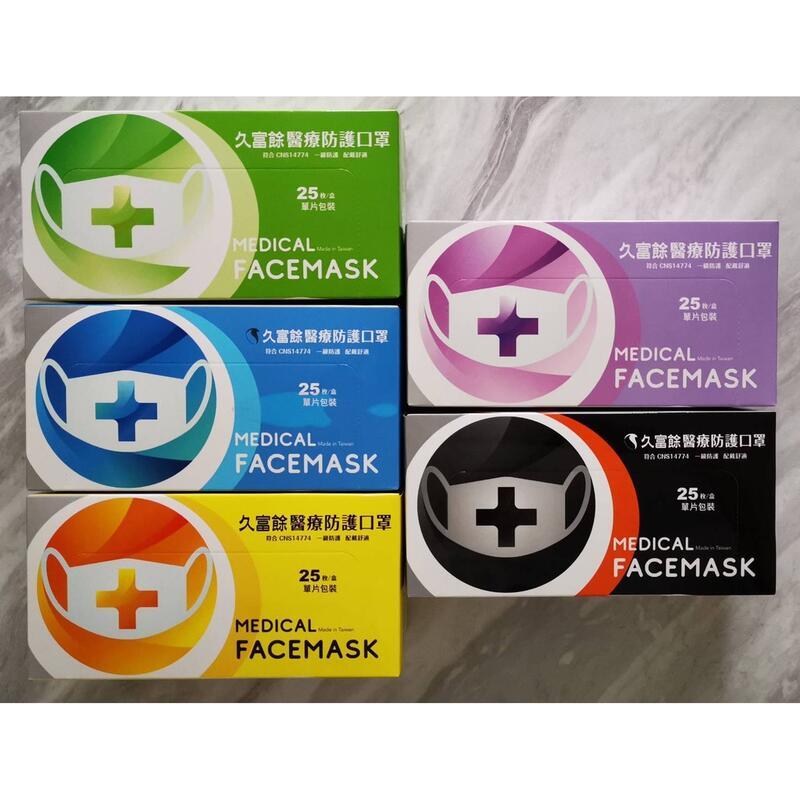 久富餘醫療防護口罩 藍色/黑色/黃色/綠色/紫色/粉色 25入一盒  雙鋼印 醫療口罩 單片包裝 台灣製