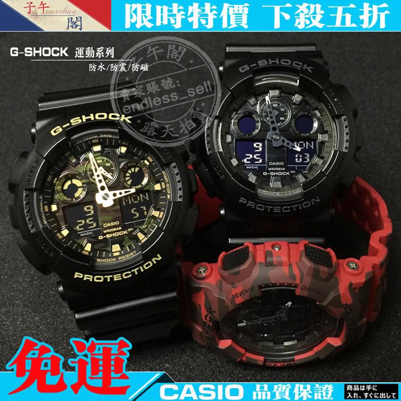 『子午閣』 免運G-SHOCK CASIO 卡西歐Baby-G 對錶防水錶運動手錶 男錶女錶情侶錶潛水錶