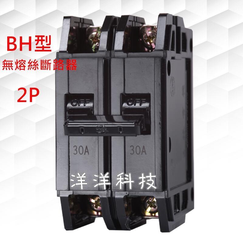 【洋洋科技】士林 無熔絲斷路器 BREAKER BH型 2P 10A 15A 20A 30A 50A 無熔絲開關