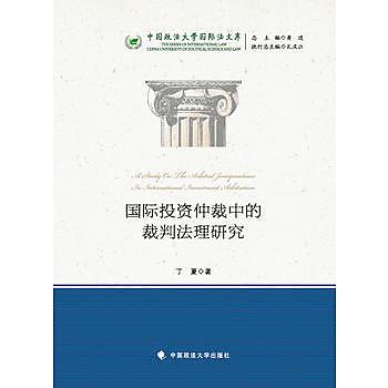 [尋書網] 9787562069669 國際投資仲裁中的裁判法理研究(中國政法大學國(簡體書sim1a)
