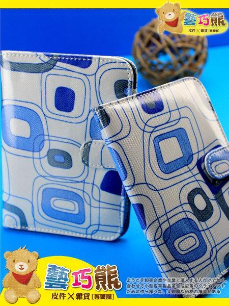6.~藝巧熊~降價出清 【幾何-藍白】護照套/護照夾~雙面有保護膜可防髒《鈕扣式 》