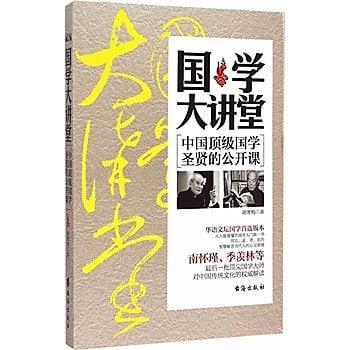 [尋書網] 9787516805084 國學大講堂——中國頂級國學聖賢的公開課(簡體書sim1a)