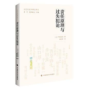 [尋書網] 9787562070368 責任原理與過失犯論(當代日本刑事法譯叢)(簡體書sim1a)
