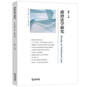 [尋書網] 9787511897220 政治法學研究(2016年第一卷 總第五卷)(簡體書sim1a)