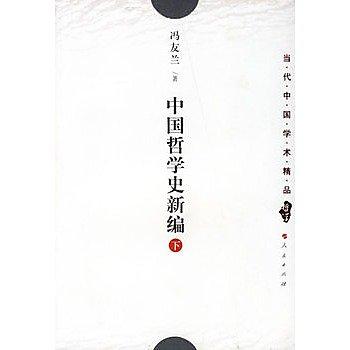 [尋書網] 9787010028019 中國哲學史新編(下) /馮友蘭  著(簡體書sim1a)