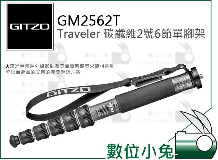 數位小兔【GITZO 捷信 Traveler 碳纖維2號6節單腳架 GM2562T】獨腳架 承重12kg 公司貨