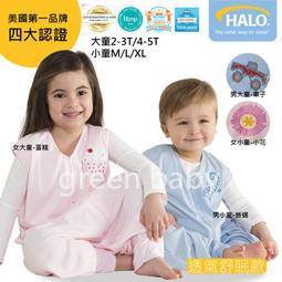 【綠寶貝】100%正品 北美第一大嬰幼睡袍品牌 美國Halo 透氣舒眠薄款 防踢睡袍(6M-5T)Hoppetta蘑菇被