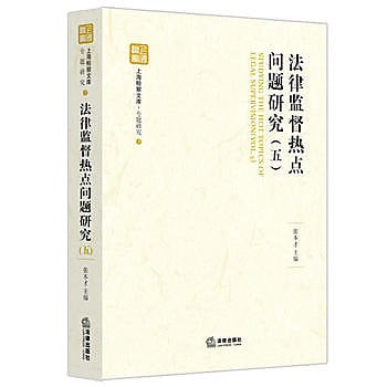 [尋書網] 9787511894298 法律監督熱點問題研究(五) /陳旭主編(簡體書sim1a)
