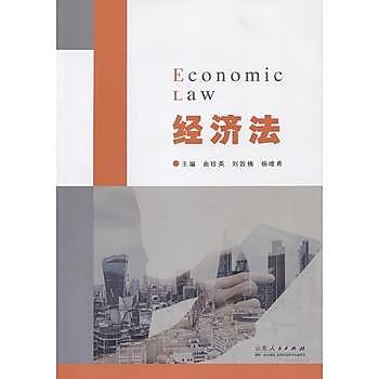 [尋書網] 9787209098656 經濟法 /曲珍英,劉效楠(簡體書sim1a)