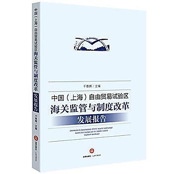 [尋書網] 9787511898821 中國(上海)自由貿易試驗區海關監管與制度改革(簡體書sim1a)
