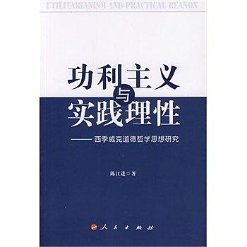[尋書網] 9787010127477 功利主義與實踐理性——西季威克道德哲學思想研(簡體書sim1a)