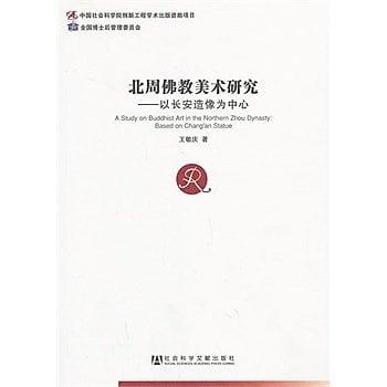 [尋書網] 9787509747780 北周佛教美術研究——以長安造像為中心(簡體書sim1a)