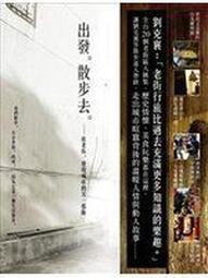 《出發,散步去:逛老街,發現城市的另一張臉》ISBN:9867586522│時周│時報周刊編輯部│九成新