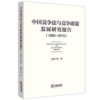 [尋書網] 9787511889881 中國競爭法與競爭政策發展研究報告(1980—(簡體書sim1a)