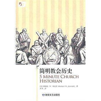 [尋書網] 9787546801490 簡明教會歷史 /(美)科尼什 著(簡體書sim1a)