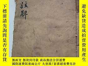 古文物罕見三字幼儀注解。露天227319 罕見三字幼儀注解。