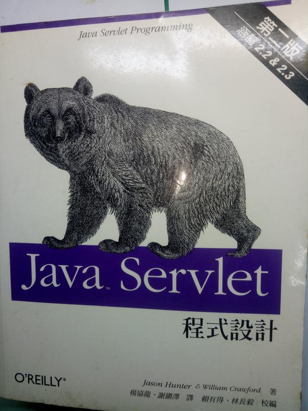 書況尚佳【Java  Servlet 程式設計】O'REILLY歐萊禮/Hunter、Crawford著