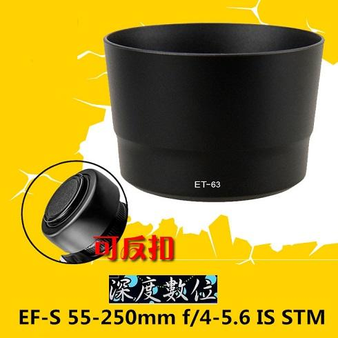 Canon佳能ET-63遮光罩55-250mm STM鏡頭遮光罩卡口可反扣 [深度數位]***現貨批發 10個起訂量**