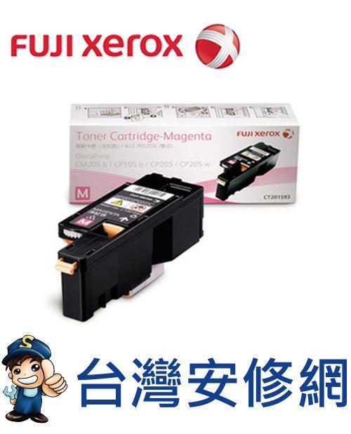 【台灣安修網】Fuji Xerox CT201593 原廠 原裝 洋紅色 碳粉匣