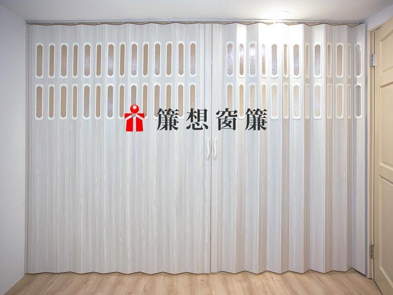 ▒簾想窗簾▒ 台南 拉門王 100mm 塑膠拉門 開三孔款 DIY 85元/才