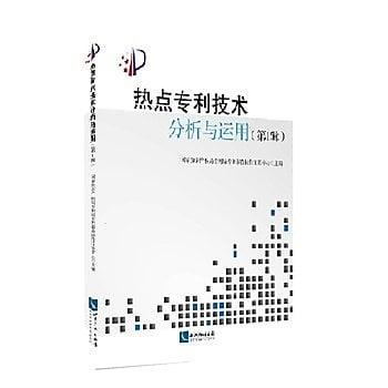 [尋書網] 9787513037549 熱點專利技術分析與運用(第1輯)(簡體書sim1a)