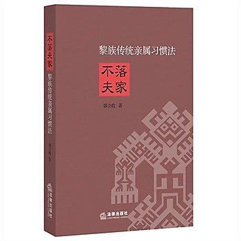 [尋書網] 9787511884060 不落夫家:黎族傳統親屬習慣法 /韓立收著(簡體書sim1a)