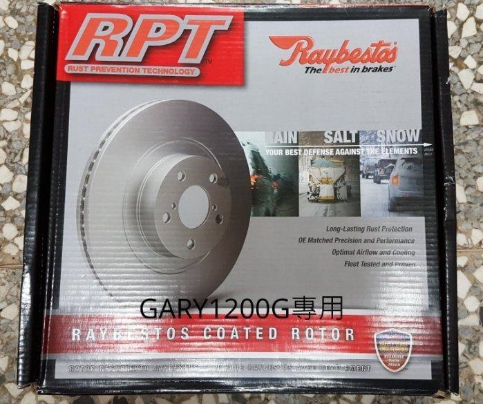 美國 RAYBESTOS 碟盤 美國野馬 15-17 MUSTANG 2.3 5.0 後盤一組4800元