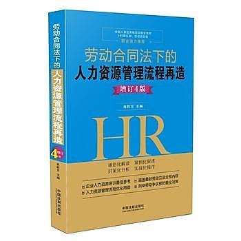[尋書網] 9787509376713 勞動合同法下的人力資源管理流程再造:增訂4版(簡體書sim1a)