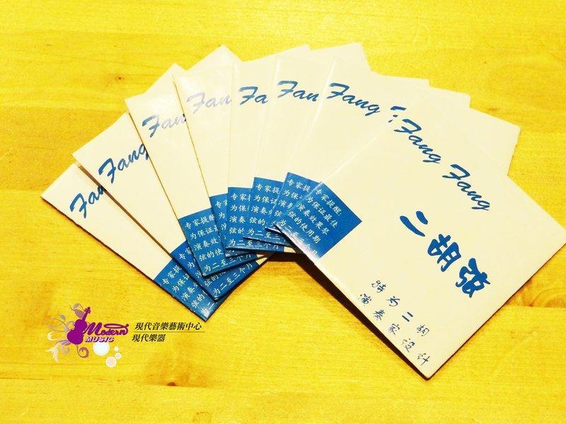 【現代樂器】全新 Fang Fang 芳芳  二胡弦 芳芳弦 (專為演奏家設計) 特價180元