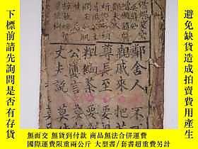 古文物罕見《三字女兒經》清代木刻稀少。露天156350 罕見《三字女兒經》清代木刻稀少。