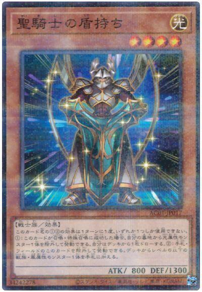 【CardMaster】遊戲王 AC01-JP017 聖騎士的持盾手 (普鑽)