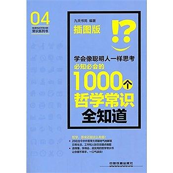 [尋書網] 9787113177669 學會像聰明人一樣思考——必知必會的1000個(簡體書sim1a)