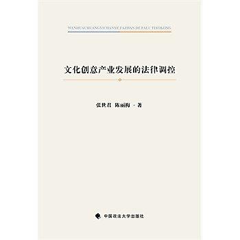 [尋書網] 9787562062868 文化創意產業發展的法律調控 /張世君,陳麗梅(簡體書sim1a)