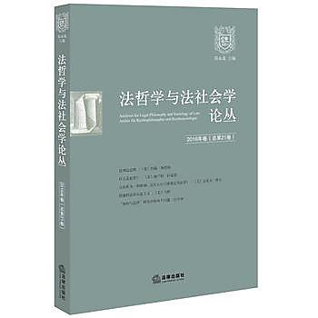 [尋書網] 9787511898906 法哲學與法社會學論叢(2016年卷•總第21(簡體書sim1a)