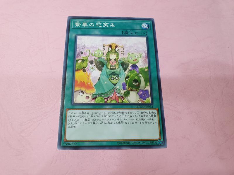 遊戲王 現貨 韓紙 代賣 1012 ETCO-JP072 繁華的花笑 (隱普) (全新未使用)