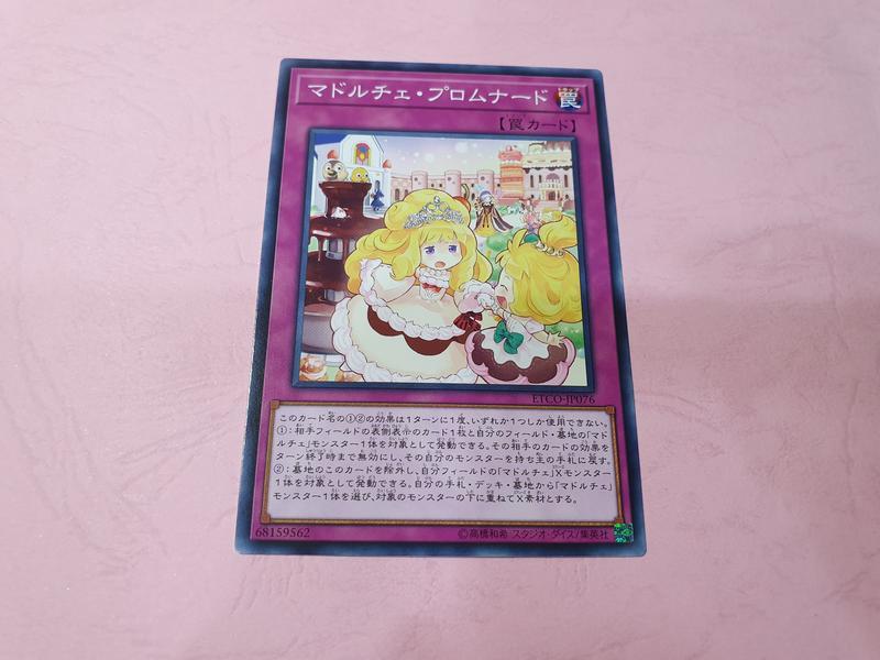 遊戲王 現貨 韓紙 代賣 1012 ETCO-JP076 魔式甜點散步 (普卡) (全新未使用)
