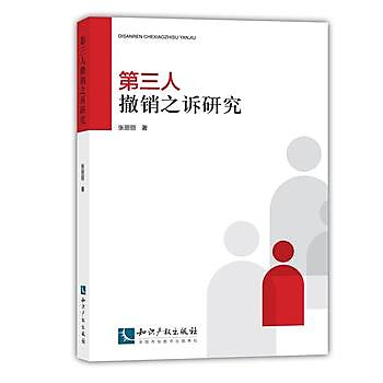 [尋書網] 9787513043984 第三人撤銷之訴研究 /張麗麗(簡體書sim1a)