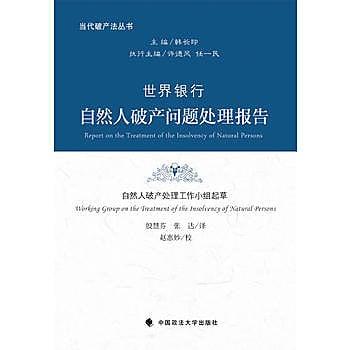 [尋書網] 9787562070375 世界銀行自然人破產問題處理報告(簡體書sim1a)