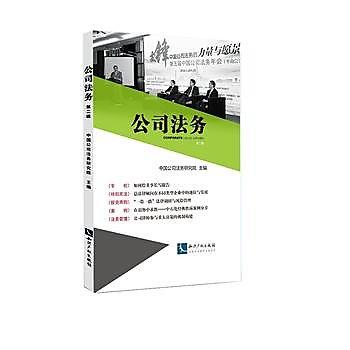 [尋書網] 9787513044844 公司法務(第二輯)(簡體書sim1a)