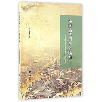 [尋書網] 9787562068969 中國古代司法的精神 /何永軍 著(簡體書sim1a)