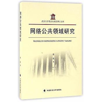 [尋書網] 9787562069737 網絡公共領域研究 /熊威 著(簡體書sim1a)