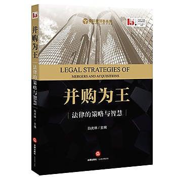 [尋書網] 9787519700621 並購為王;法律的策略與智慧 /白光林(簡體書sim1a)