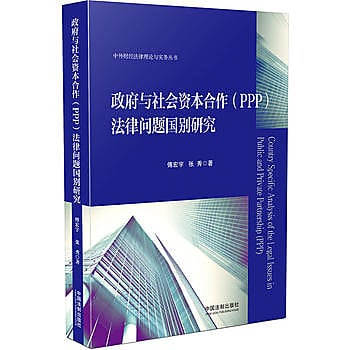 [尋書網] 9787509375778 政府與社會資本合作(PPP)法律問題國別研究(簡體書sim1a)