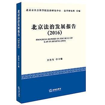 [尋書網] 9787519700140 北京法治發展報告(2016) /許傳璽(簡體書sim1a)