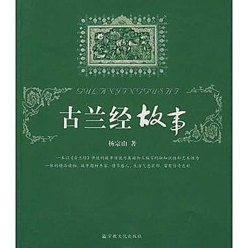 [尋書網] 9787802540101 古蘭經故事 /楊宗山 著(簡體書sim1a)