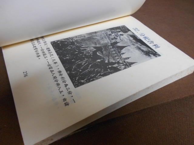 。看著辦二手書。馬來西亞佛教總會。/。25開本。//。。///。。佛教入門手冊。////。