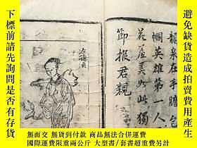 古文物罕見木刻老小說,天雨花一厚本。露天227319 罕見木刻老小說,天雨花一厚本。