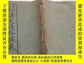 古文物罕見清史通俗演義第二冊。露天227319 罕見清史通俗演義第二冊。